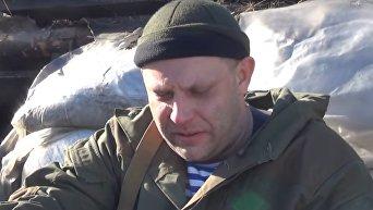 Захарченко о мести за Гиви: Украина не знает с кем связалась. Видео