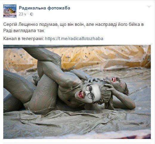 Безрукавки Лещенко. Лучшие фотожабы на драку в Раде