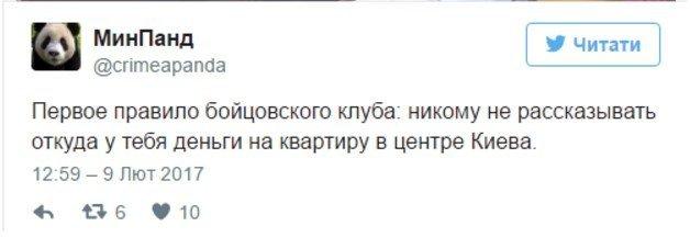 Безрукавки Лещенко. Лучшие комментарии по поводу драки в Раде