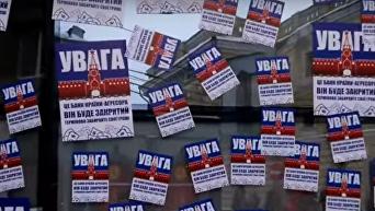 Азов против Сбербанка в Харькове