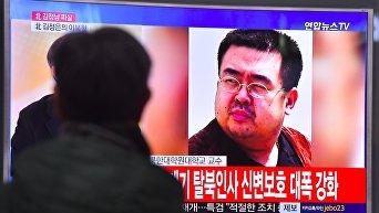 Ким Чен Нам. Архивный кадр