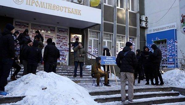 Акция протеста Азова под Проминвестбанком
