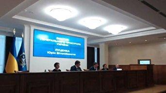 Брифинг Луценко о криминогенной ситуации в Украине
