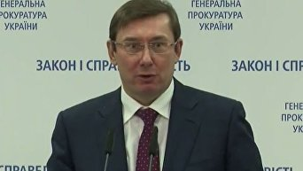 Брифинг Луценко по итогам работы ГПУ за год
