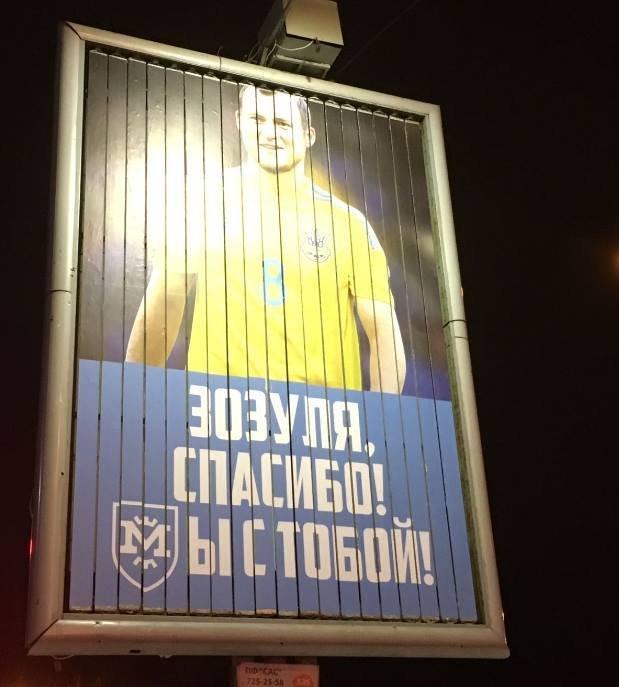 Билборд в поддержку Романа Зозули в Харькове