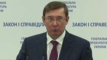 Луценко: размер взяток за 2016 год составил 227 млн грн