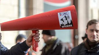 Митинг против Радио Вести  в Киеве