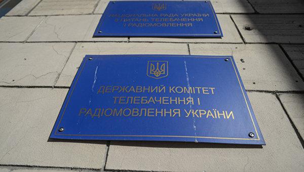 Государственный комитет телевидения и радиовещания Украины