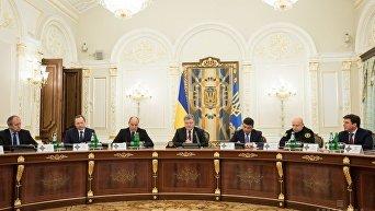 Заседание СНБО при участии президента Украины Петра Порошенко