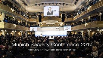 Мюнхенская международная конференции по безопасности MCSC