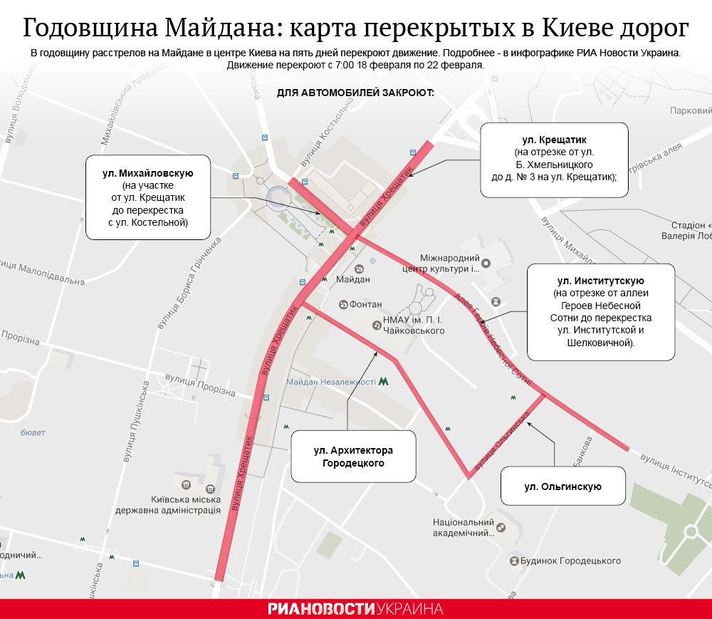 Карта перекрытых в Киеве дорог из-за мероприятий в честь годовщины Майдана