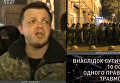 Этого не делал даже Янукович. Комментарий Семенченко о стычках под АП. Видео
