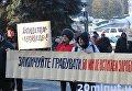 Протесты предпринимателей и пенсионеров в Тернополе