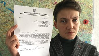 Надежда Савченко и ее заявление о снятии депутатской неприкосновенности