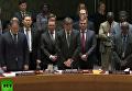 СБ ООН начал заседание 21 февраля с минуты молчания в память о Чуркине