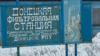 Донецкая фильтровальная станция. Архивное фото
