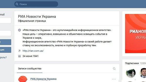 Страница Вконтакте РИА Новости Украина