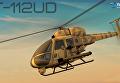 Украинский легкий боевой вертолет Combat