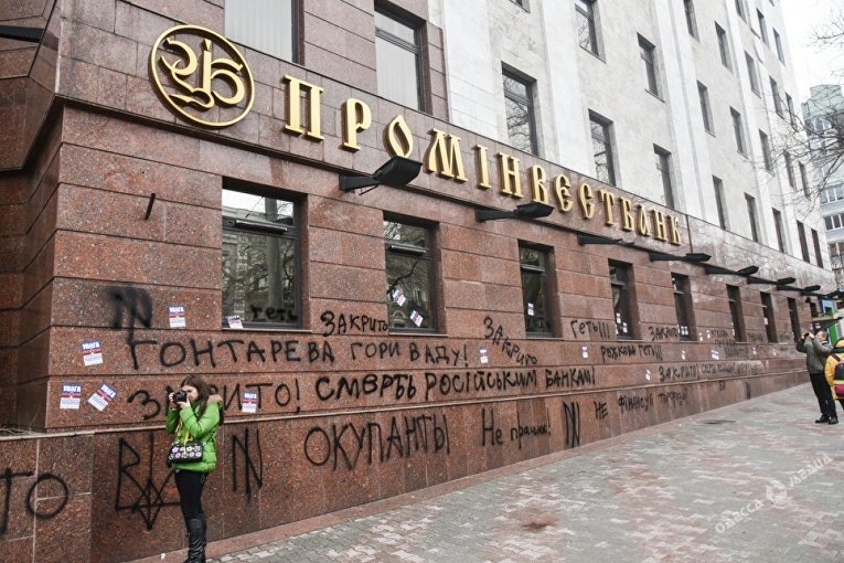 Активисты Азова в Одессе облили краской здание Проминвестбанка