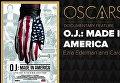 О.Джей: Сделано в Америке признан лучшим документальным фильмом