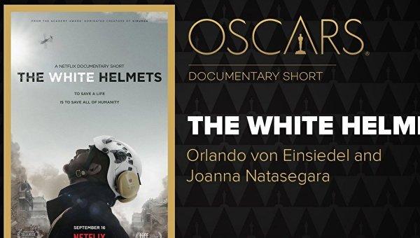 Фильм Белые шлемы о войне в Сирии получил Оскар