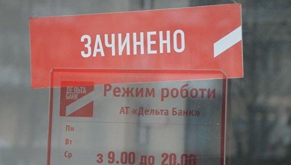 Из «Дельта банка» вывели 850 млн грн,— ГПУ