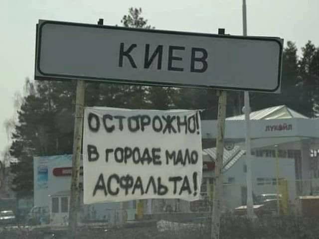 Фотожабы на состояние дорог в Украине