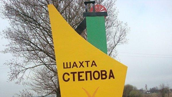 Нальвовской шахте произошел мощнейший взрыв: погибли восемь горняков