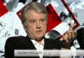 Виктор Ющенко о Степане Бандере. Видео