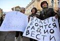 Митинг в поддержку Радио Вести