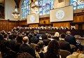 Судьи во время слушания по делу слушания дела по жалобе Украины против России в Международном суде ООН, 6 марта, 2017 года