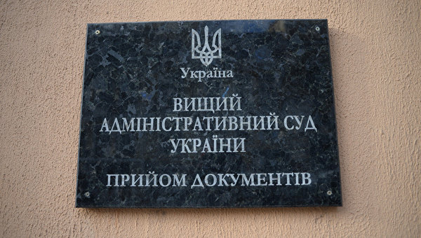 Высший административный суд Украины (ВАСУ)