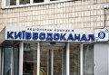 АК Киевводоканал