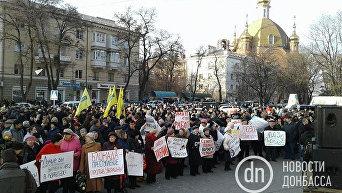 Потасовка на митинге против блокады в Мариуполе