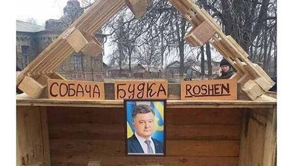 Организаторы блокады Донбасса соорудили собачью будку для Порошенко