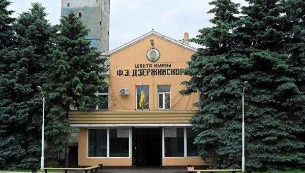 Шахта Центральная ГП Торецкуголь
