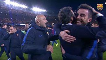 Празднование Барселоны исторической победы над ПСЖ