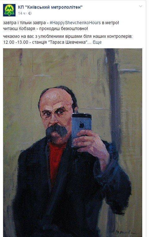 Шевченко хипстер, байкер и бунтарь. Соцсети поздравляют Кобзаря