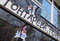 Атака на Сбербанк в Одессе 9 марта 2017 года
