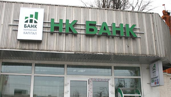 ВФонде гарантирования вкладов заявили оликвидации еще одного банка
