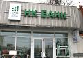 НК Банк/Банк Народный капитал