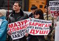 Акция Министров к ответственности за уничтожение исторического Киева под КМУ