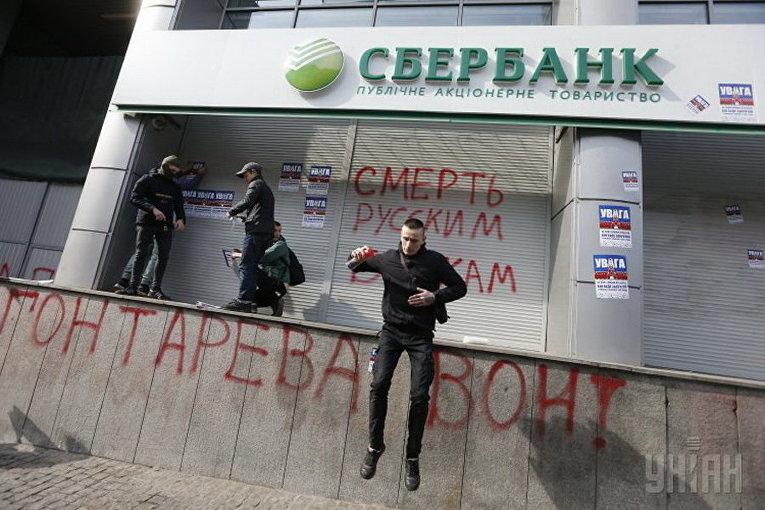 Акция Стоп российским банкам