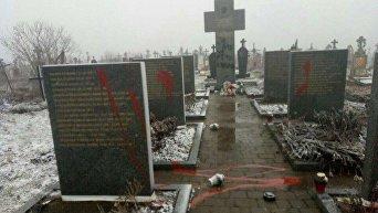 Вандалы осквернили могилы поляков во Львовской области