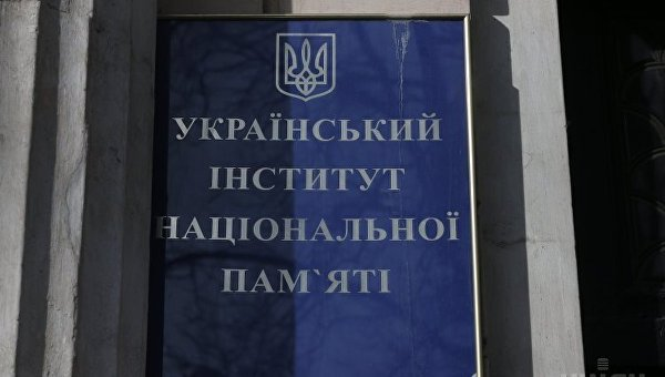 Украинский институт национальной памяти