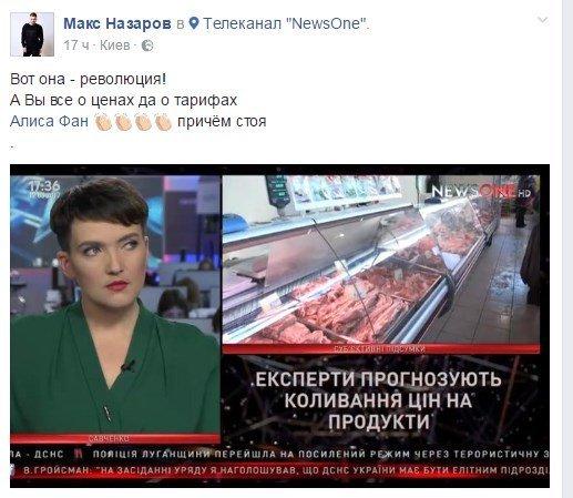 Надежда Савченко сменила имидж