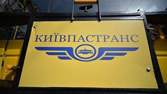Киевпастранс. Архивное фото