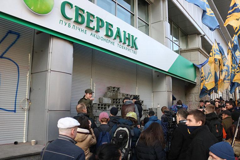 Акция Национального корпуса под Сбербанком