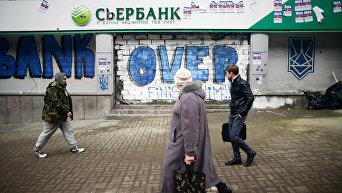 Блокирование работы Сбербанка в Украине на улице Владимирская