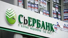 Блокирование работы Сбербанка в Киеве на улице Владимирская